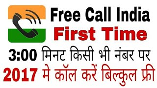 Free Call India - IntCall allows you to call India at a low rate. [ Socho Jaanoo ] Video