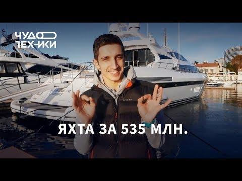 Смотрим частную яхту