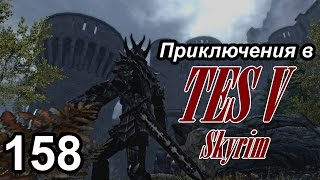 Приключения в TES: Skyrim #158 [Dawnguard #8 - Каирн Душ]