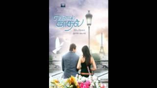 Kulu Kulu Vennpani Polai - Engeyum Kadhal Bit Song [By Harris Jayaraj]