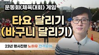 [어린이집운동회] 타요달리기 [종목] -유아이벤트 전문…