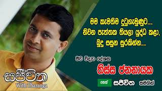 Unlimited Sajeewitha - 2019.10.11 - Mr Thissa Jananayake