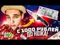 Gambar cover 👑 EASYDROP - C 1000 РУБЛЕЙ ДО НОЖА ЗА 15 000 В CS:GO!