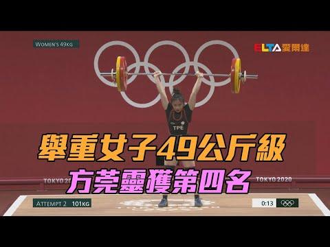 舉重女子49公斤級 方莞靈獲第四名/愛爾達電視20210724