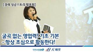 A+에셋 경력 성공스토리 발표회 - 챔피언사업단 이미경 TFA