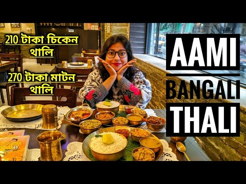 Aami Bangali (আমি বাঙালি) Thali | Cheapest & Best Bengali Thali In Kolkata | Authentic Non-Veg Thali