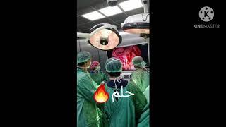 جراحة الأعصاب، اقوى تحفيز طب🔥،اغنية يا حلم بعيد💜