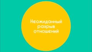 Неожиданный разрыв отношений / Гештальт-терапия в жизни(, 2014-09-02T18:48:12.000Z)