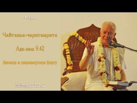 Чайтанья Чаритамрита Ади 9.42 - Чайтанья Чандра Чаран прабху