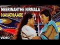 Neerinanthe Nirmala (Solo) II Navathaare II Kumar Bangarappa, Anusha