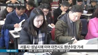 [TJB뉴스] 대전도 청년수당 찬반 논란 가열