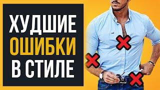 20 Ошибок в Стиле Мужчин в 2020 Избавься от Этих Ошибок