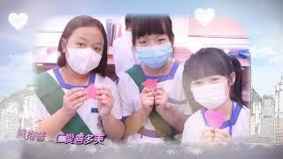 Publication Date: 2020-10-07 | Video Title: 仁濟醫院陳耀星小學  德育科及音樂科  《感恩有您》
