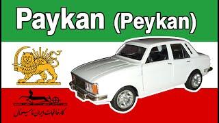 #aftereffects by #hasmik paykan ( #peykan ) iran khodro . iran national