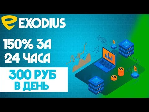 EXODIUS-НОВЫЙ САЙТ ДЛЯ БЫСТРОГО ЗАРАБОТКА, 300 РУБЛЕЙ В ДЕНЬ!