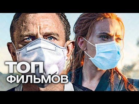 ТОП-10 ЛУЧШИХ ТРИЛЛЕРОВ (2019)
