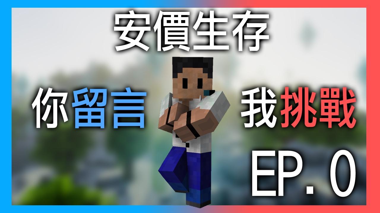 【村民】你留言。我挑戰!EP.0|《Minecraft 安價生存》 - YouTube