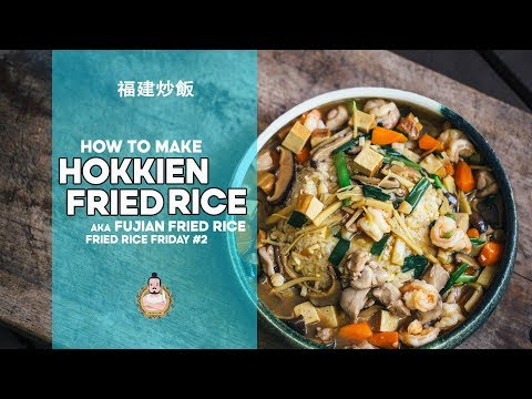 Hokkien Fried Rice | 福建炒饭 | Fried Rice Friday #2 | Easy Asian Cooking