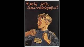 Советские плакаты времен Великой Отечественной Войны. Soviet posters during the Great Patriotic War