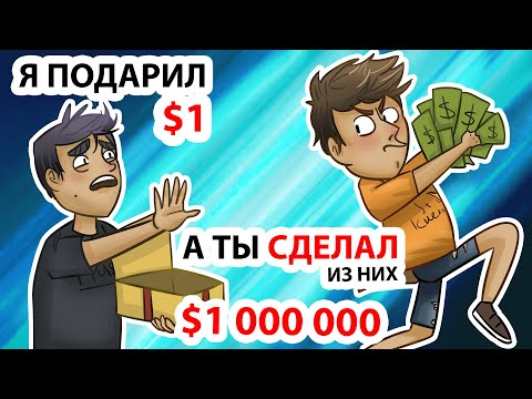 Как мой подарок за 1$ принес моему другу 1000000$!!! | Анимированная история про дружбу