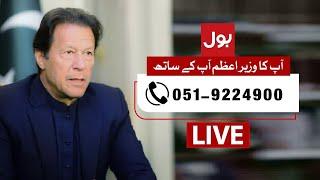 PM Imran khan Live Public Calls | Aap Ka Wazir e Azam Aap Kay Sath | Complete Telethon | 1st Aug 21