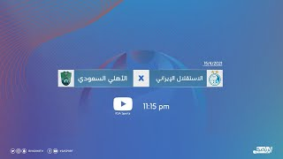 مباشر القناة الرياضية السعودية  |  الأهلي السعودي Vs الاستقلال الايراني ( دوري أبطال اسيا 2021)