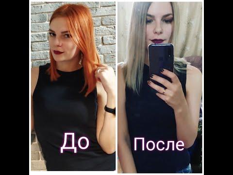 Как смыть рыжий цвет ESTEL COLOR OFF ( Из рыжего в блонд)