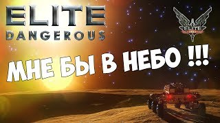 Elite: Dangerous - Мне бы в небо !!!