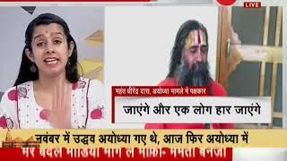 Uddhav Thackeray offers prayers at Ram Lalla temple in Ayodhya; Watch debate