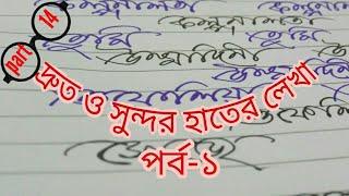 Handwriting Bengali part 14 /Bengali Handwriting style /