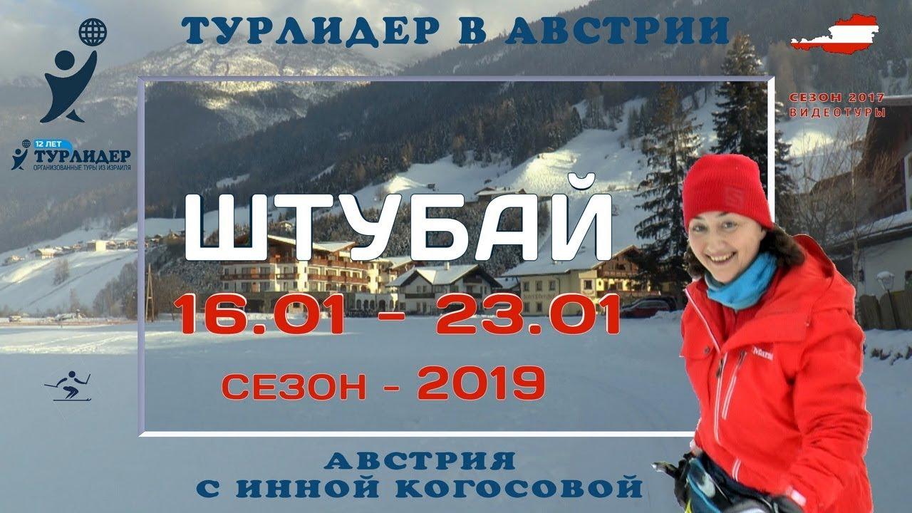 Штубай - анонс сезона 2019. Зимний отдых и лыжи в горах Австрии.