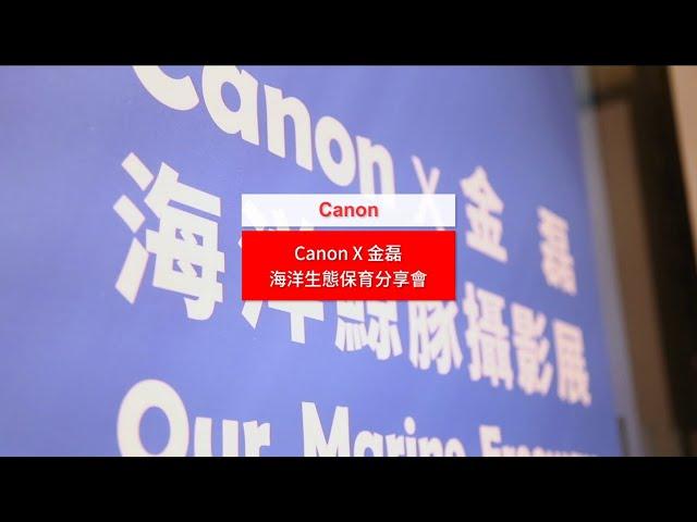 【跨際數位行銷】Canon「金磊老師x海洋生態保育分享會」活動紀錄