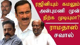 tamil news Kamal & rajinikanth will surrender to anbumani dr.ramadoss speech tamil news live redpix