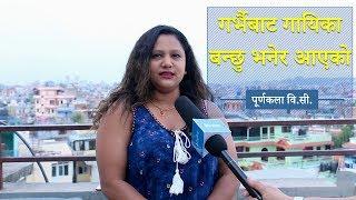 सबैभन्दा धेरै नेपाली चलचित्र हेर्ने गायिका मै हुँ : पूर्णकला वि.सी. | Interview with Purakala B.C