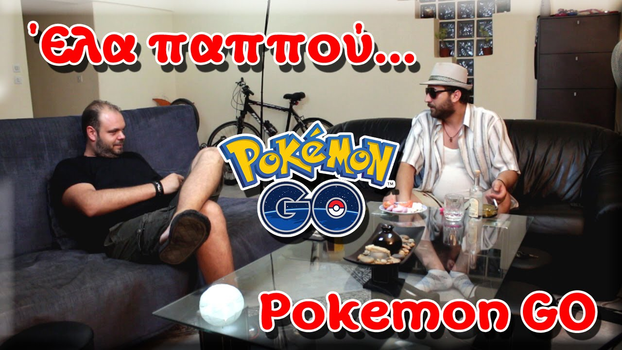 32223a4558e Έλα παππου - Pokemon go - YouTube