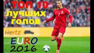 ЕВРО 2016 САМЫЕ ЛУЧШИЕ ГОЛЫ! ТОП 10