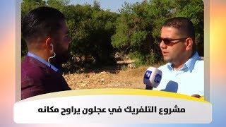 مشروع التلفريك في عجلون يراوح مكانه