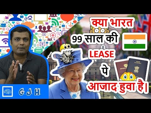 Has India got independence from Britain for 99-year lease? क्या भारत 99 साल की लीज पे आजाद हुवा है?