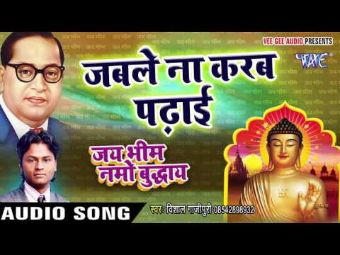 जबले न करब पढाई - Jai Bhim Namo Buddhay - Vishal Gazipuri - Bhojpuri Desh Bhakti Song 2016 New