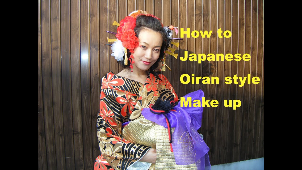 花魁 メイクアップ ❤ How to Japanese OIRAN style Make up! 2016,09,
