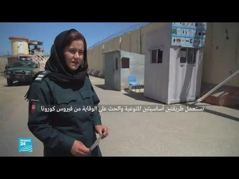 ريبورتاج: الإفراج عن سجينات في أفغانستان للحد من تفشي فيروس كورونا  - 23:59-2020 / 5 / 30
