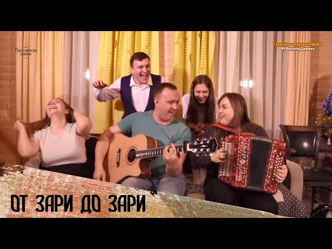 От зари до зари (Пой , гитара),  Sa Cantam, Chitara Mea - ансамбль ПТАШИЦА
