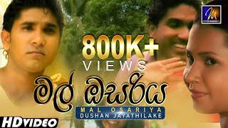 Mal Osariya  -  Dushan Jayathilake  | Official Music Video | MEntertainments Thumbnail