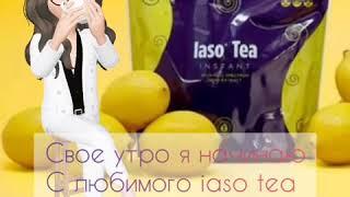 Утро с iaso tea instant