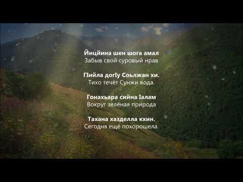 Ильяс Эбиев - Даймахкахь. Чеченский и Русский текст.