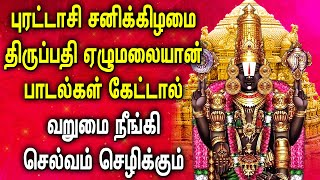 POWERFUL LORD PERUMAL SONG FOR WEALTH & PROSPERITY | Venkateswara Padalgal |Best Perumal Tamil Songs