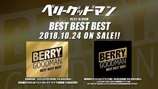 ベリーグッドマン10/24発売 ベストAL「BEST BEST BEST」全曲ティーザー
