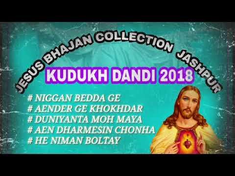JESUS BHAJAN JASHPUR SONG (KURUKH DANDI)2018