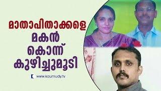 Unbelievable! what son did to his parents | Secret File | Latest Episode