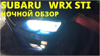 SUBARU WRX STI - ночной обзор